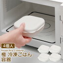 【送料無料】マーナ 極 冷凍ごはん容器 4個入り(2個入り×2)【あす楽】