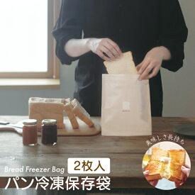 【再入荷】【メール便対応】マーナ パン冷凍保存袋 2枚入り 日本製