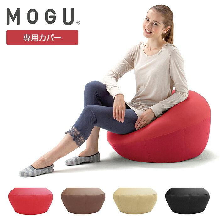 MOGU ディッシュソファ 専用カバー レッド ブラウン ベージュ ブラック 【●】【リスト済】