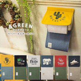 &GREEN ペーパーホルダーカバー OKATO オカトー アンドグリーン【SIM】【楽ギフ_包装】【新商品/あす楽】