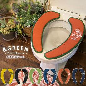 【新商品/あす楽】&GREEN 吸着便座シート アンドグリーン OKATO オカトー【SIM】【楽ギフ_包装】