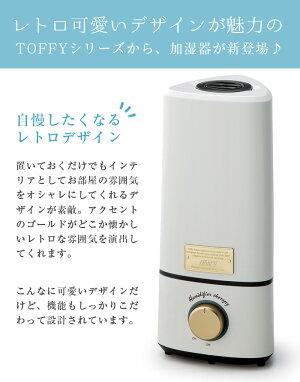 【送料無料】Toffy超音波アロマ加湿器シェルピンク/ペールアクア/アッシュホワイトアロマユニット付きトフィTF56-HF