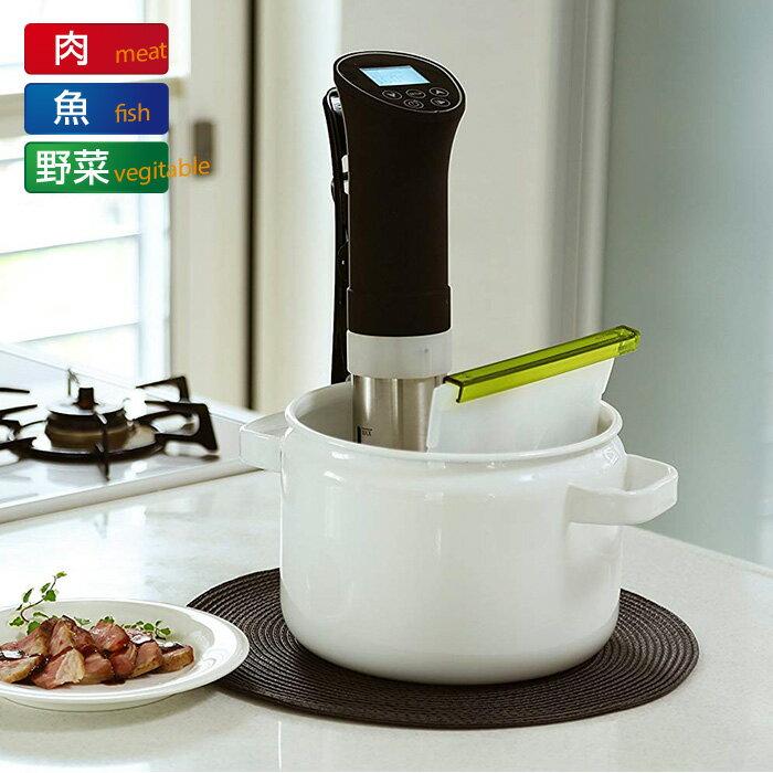 【イージークッキングバッグ付き】低温調理器 富士商 Felio Sous vide cooking F9575 スーヴィードクッキング【送料無料】