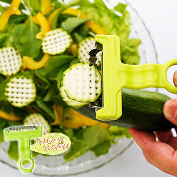 【エントリーでポイント5倍+店内2倍】【今だけ!メール便送料無料】ののじ ワッフルピーラー ワンダーピーラー 華やかなアミ目状の野菜が簡単に作れる!指かけリングで力いらず!わっふるピーラー パワーサラダ
