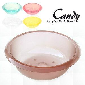 【あす楽】キャンディ アクリルウォッシュボール (風呂桶 風呂おけ 洗面器) 【楽ギフ_包装】