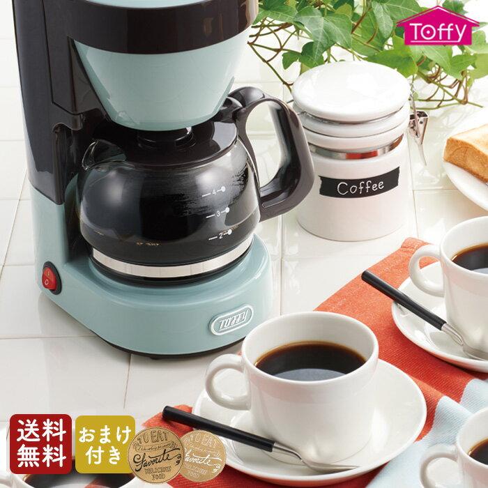 【おまけ付き】【送料無料】Toffy 4カップコーヒーメーカー K-CM1 トフィ シンプルで使いやすい4カップコーヒーメーカー ピンク/ブルー/ホワイト【あす楽】【楽ギフ_包装】