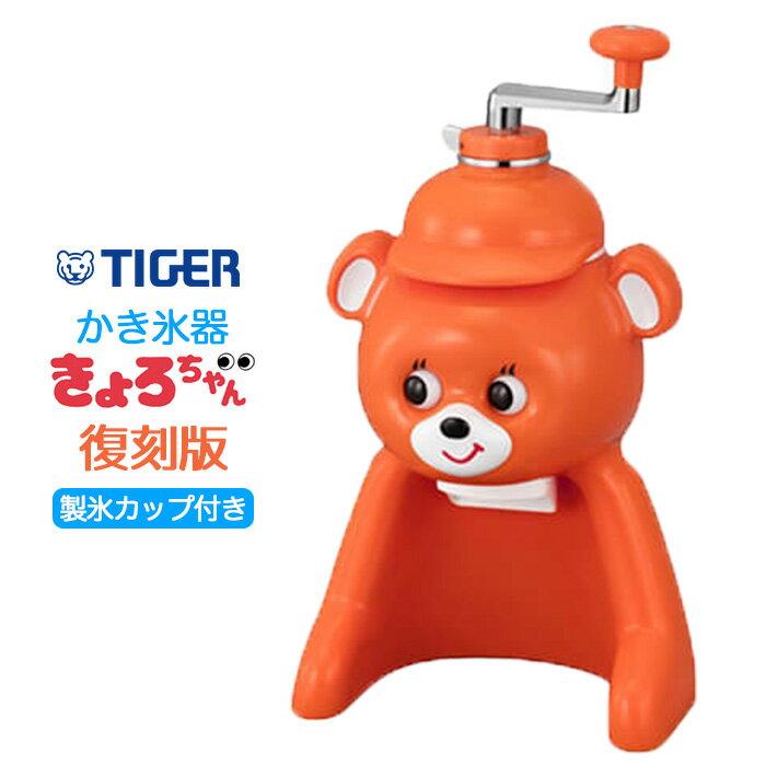 【エントリーでポイント5倍!】【あす楽】【送料無料】TIGER タイガー魔法瓶 かき氷器 きょろちゃん 復刻版