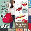 【ラッピング無料】マーナ シュパット コンパクトバック Mサイズ S411【送料無料】【あす楽】MARNA Shupatto 【SIM】…