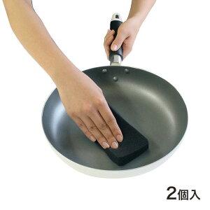 ビストロ先生 フライパン用やわらかスポンジ 2個入 コーティング加工をやさしく洗います!樹脂コーティングにおすすめ!汚れが目立ちにくい黒色!使いやすいソフト素材!【SIM】【あ