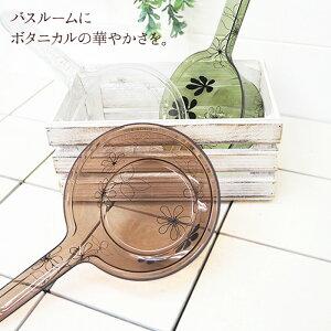 【あす楽】カーム アクリル手おけ クリア/モスグリーン/ダークブラウン 風呂桶