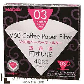 V60ペーパーフィルター03 40枚 白【●】【NI】