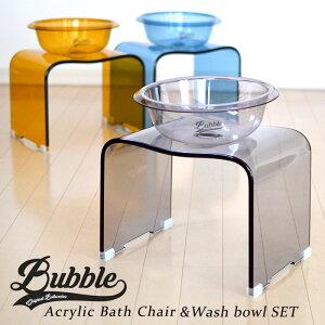 【おまけ付き】【送料無料】バブル アクリルバスチェアM&ウォッシュボールセット Mサイズ (お風呂椅子 お風呂イス バスチェア 風呂桶 洗面器 グレー/ブルー/イエロー Bubble アク