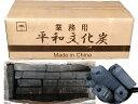 【送料込】■平和文化炭 1級品 オガ炭10k×3個セット