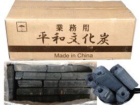 業務店限定【送料込】■平和文化炭 1級品 オガ炭10k×3個セット
