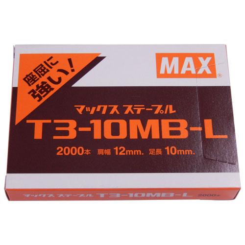 (夏季休業のため8月16日以降より順次発送)マックス T3ステープルT3-10MB-L 《MS92631》 肩幅12mm 足長10mm 2,000本×10箱
