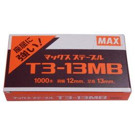 マックス T3ステープル T3-13MB [MS92611] 肩幅12mm 足長13mm 1,000本×20箱
