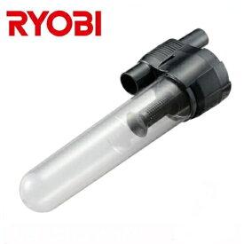 あす楽対応 京セラ(旧リョービ販売) 充電式クリーナー(掃除機)用外付けサイクロン式ユニット 6077957(6083472同等品)