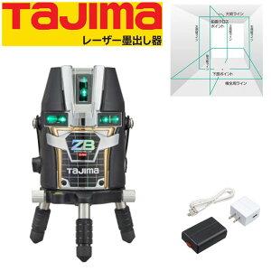 タジマデザイン ZEROBL-KJC フルラインブルーグリーンレーザー墨出し器 (矩十字・横全周)(リチウム電池タイプ) 単三電池ボックス付 ◆