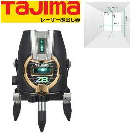 タジマデザイン ブルーグリーンレーザー墨出し器 ZEROB-KY(縦2方向矩・横110°水平ライン・地墨・鉛直十字)(乾電池タイプ) ◆