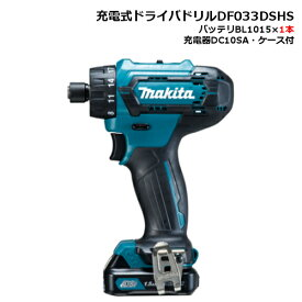 あす楽対応 マキタ DF033DSHS 充電式ドライバドリル(ビットスリーブ式) 10.8V(1.5Ah) フルセット品(ソフトケース+バッテリ1個仕様)