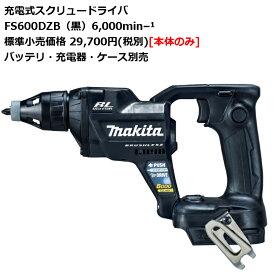 あす楽対応 マキタ FS600DZB(黒) 充電式スクリュードライバ(6000回転) 18V(本体のみ)