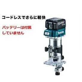 マキタ 充電式トリマ(チャック孔径:6mm・8mm対応) RT40DZ 14.4V(※本体のみ、ビット付き) ◆
