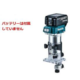 マキタ 充電式トリマ(チャック孔径:6mm・8mm対応) RT50DZ 18V(※本体のみ、ビット付き) ▼