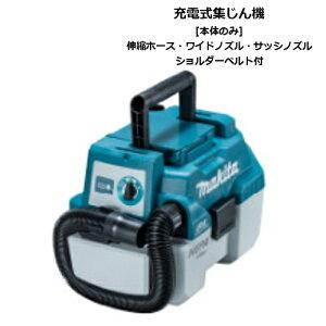マキタ VC750DZ 充電式集じん機(※18V専用)(乾湿両用) 18V(※本体のみ)(※ご利用には別売品のバッテリ・充電器が必要です) ◆
