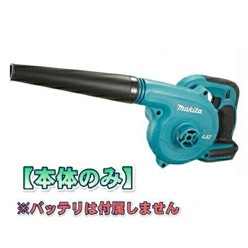 あす楽対応【makita】マキタ 充電式ブロワ(集じん機能付き) UB182DZ(※本体のみ)