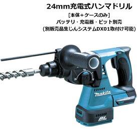 あす楽対応 マキタ 24mm充電式ハンマードリル(SDSプラスシャンク)(3モード) HR244DZK(青) 18V(本体のみ・ケース付)