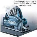 あす楽対応 マキタ CS553DZ 150mm充電式チップソーカッタ 18V(※本体のみ、チップソー付き)