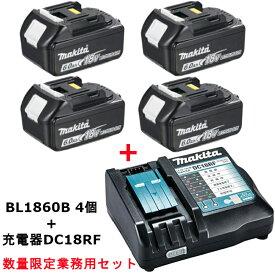 マキタ純正 リチウムイオンバッテリBL1860B×4個+充電器DC18RF 業務用セット 数量限定特価 ◆