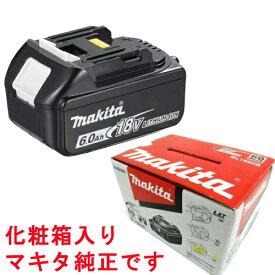[日本国内正規流通品/純正品]マキタ 18V リチウムイオンバッテリ(リチウムイオン電池パック) BL1860B(A-60464) 6.0Ah ▼