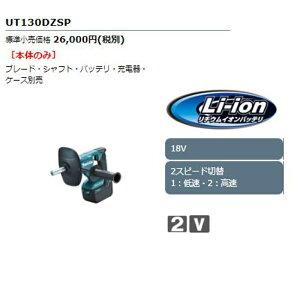 マキタUT130DZSP充電式カクハン機(2スピード切替)18V本体のみ