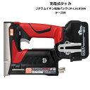 マックス TG-Z4-BC/1850A 18V/14.4V兼用充電式タッカ(T3ステープル専用) 18V(5.0Ah) フルセット品 ◆