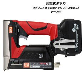 マックス TG-Z4-BC/1850A 18V/14.4V兼用充電式タッカ(T3ステープル専用) 18V(5.0Ah) フルセット品