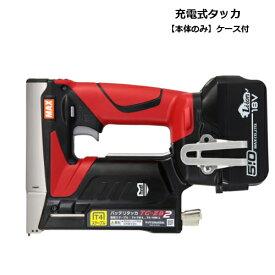 マックス TG-ZB2 18V/14.4V兼用充電式タッカ(T4ステープル専用) 18V(※本体のみ、ケース付)