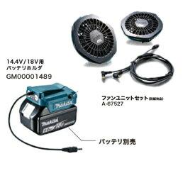 (2019年夏モデル対応)マキタ 「ファンユニットセット A-67527」+「14.4V/18V用バッテリホルダ GM00001489」(充電式ファンジャケット・ベスト用)(服・バッテリ・充電器別売)