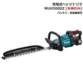 マキタ MUH500DZ 充電式生垣バリカン(充電式ヘッジトリマ) 刈込幅500mm 18V(本体のみ) ◆