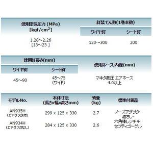 数量限定サービス付き!マキタ90mm高圧エア釘打機(CN90相当釘・新JIS規格N90釘対応)AN935HM(青)(エアダスタ付)(新・エアリサイクル機構搭載)