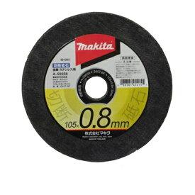 あす楽対応 マキタ 超薄型切断砥石(10枚入) A-59558 φ105×0.8×15