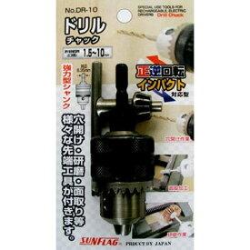 新亀製作所 サンフラッグ ドリルチャック DR-10 1.5-10.0mm