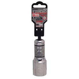 ベッセル 深穴ソケット LA202411 対辺24mm ◆