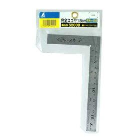 あす楽対応 シンワ測定 完全スコヤ 15cm 表裏同目(メートル目盛) 62009