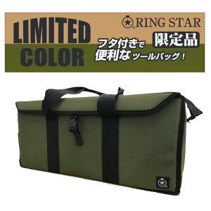 リングスターツールバックTB-5800S-OD