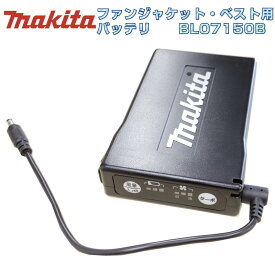 あす楽対応 (2019年夏モデル対応)マキタ BL07150B(A-68507) 充電式ファンジャケット・ベスト用バッテリ(服・ファンユニットは別売)
