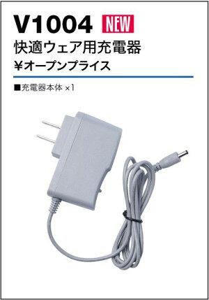あす楽対応(2020年夏モデル)鳳皇(HOOH/村上被服)V1004快適ウェア用充電器最大10V出力バッテリー(V1001/V1003)対応