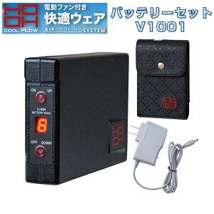 あす楽対応(2020年夏モデル)鳳皇(HOOH/村上被服)V1001快適ウェア用バッテリーセット(最大10V出力バッテリーV1003・充電器V1004・ソフトケースV1005付属)