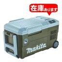 【8/1 0:00〜枚数限定!最大400円OFFクーポン】マキタ CW001GZO 充電式保冷温庫(車載用ポータブル冷蔵庫)オリーブ 18V…