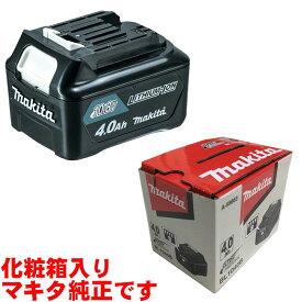 マキタ スライド式10.8V リチウムイオンバッテリ(リチウムイオン電池パック) BL1040B(A-59863) 4.0Ah(電池残量表示) ▼